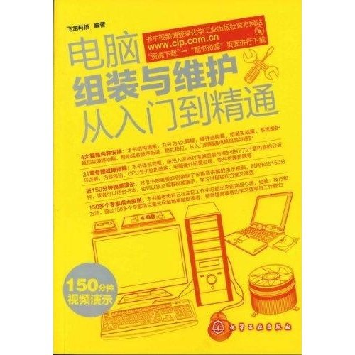 From entry to the master computer assembly and maintenance(Chinese Edition): FEI LONG KE JI