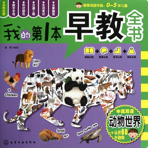 My first book of the early childhood world of animals(Chinese Edition): LU LIN