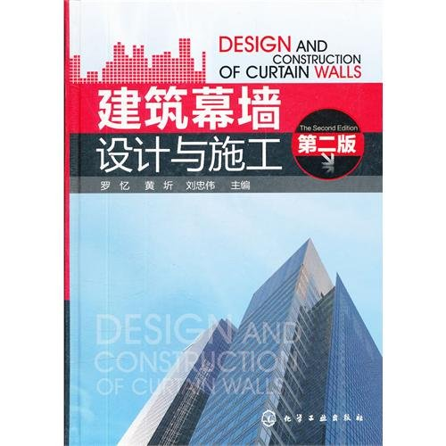 Curtain Wall Design and Construction ( Second Edition )(Chinese Edition): LUO YI