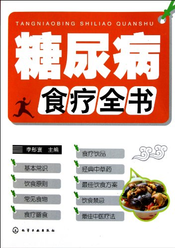 9787122126375: Diabetes Diet Book (Chinese Edition)