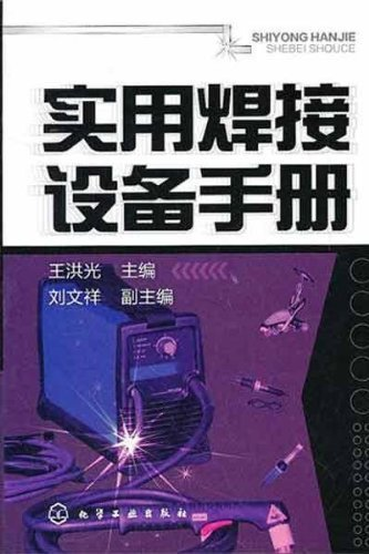 New Genuine ] Practical Welding Equipment Manual Wang Hongguang 9787122126917118(Chinese Edition): ...