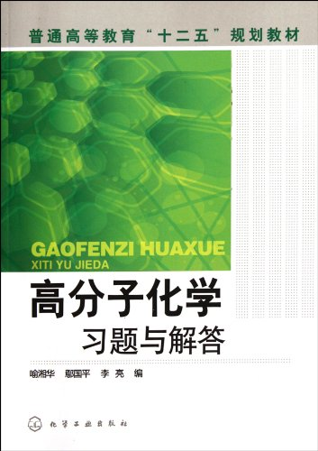 9787122128171: High Polymer Chemistry: exercises and answers (Chinese Edition)