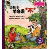 9787122129451: Children's picture book of spiritual growth - let the children learn to say