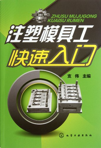 9787122132185: Speed-Up Entry into Injection Mold (Chinese Edition)
