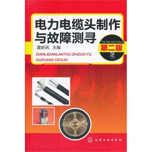 Promotions [] power cable manufacture and Fault Detection ( 2nd Edition )(Chinese Edition): XIA XIN...