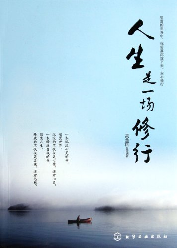 9787122132697: Dreamlike Flourish in Bianliang: history of Song Dynasty in Emperor Renzongs Reign (Chinese Edition)