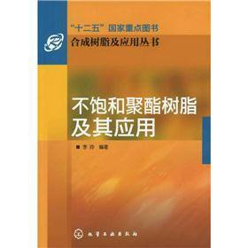 9787122133304: Unsaturated polyester resin and its application