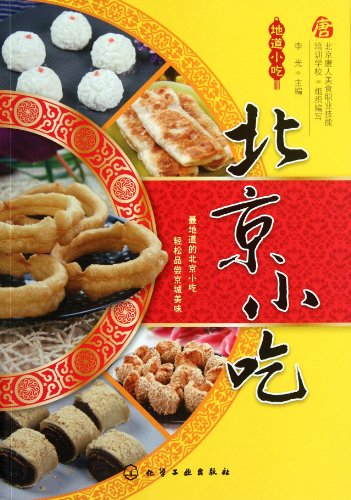 9787122133939: Beijing Snacks - Typical Snacks (Chinese Edition)