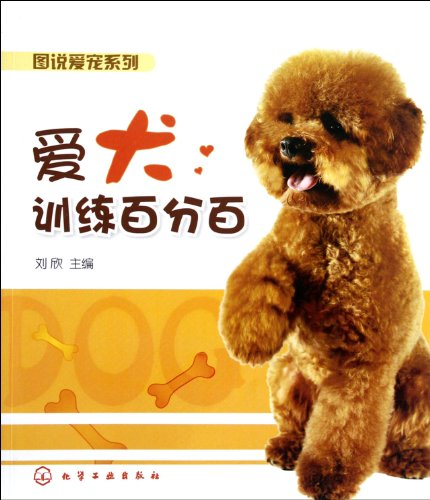 9787122134745: Tips of Dog Training (Chinese Edition)