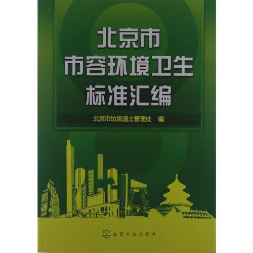 9787122135568: Environmental Sanitation Standard of Beijing (Chinese Edition)
