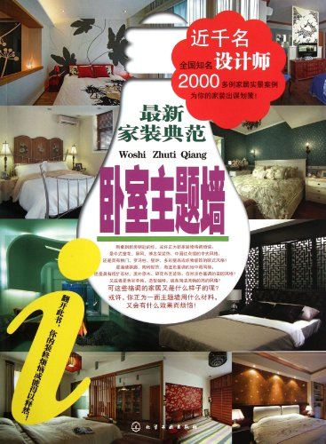 Model of the latest home improvement: bedroom theme wall(Chinese Edition): ZUI XIN JIA ZHUANG DIAN ...