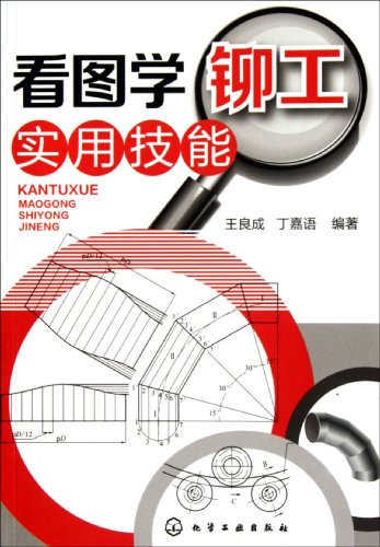 9787122136640: Pictured Practical Technique of Riveter (Chinese Edition)