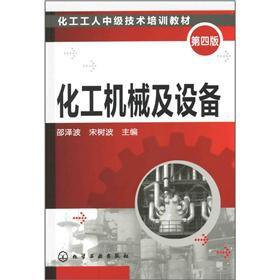 9787122137296: Chemical workers in mid-level technical training materials: chemical machinery and equipment (4th Edition)(Chinese Edition)
