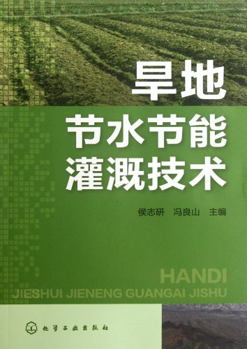 Dryland water and energy saving irrigation technology(Chinese Edition): BEN SHE.YI MING