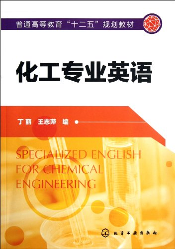 9787122138668: Specialized English for Chemical Engineering (Chinese Edition)