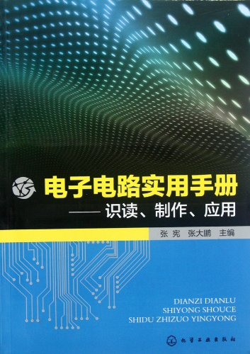 9787122138927: Manual of Electrical Circuits Identification, Fabrication and Application (Chinese Edition)