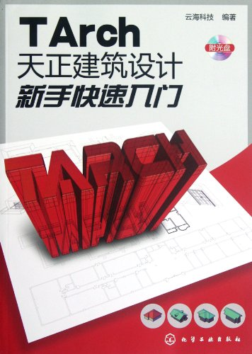 TArch Tengen building design novice Quick Start - with CD(Chinese Edition): BEN SHE.YI MING