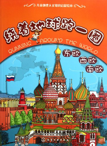 9787122140760: Eastern Europe, Western Europe, Southern Europe Running Around the World - Enlightenment Picture Book of Childrens Geographical and Cultural Knowledge (Chinese Edition)