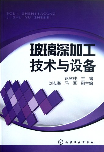9787122141613: The Deep Processing Techniques and Equipment of Glass (Chinese Edition)