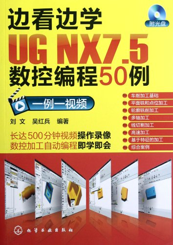 Watch and learn UGNX7.5 CNC programming 50 cases (1 1 video) (with CD-ROM)(Chinese Edition): LIU ...