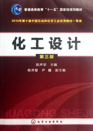 Chemical Engineering Design ( 3rd edition ) Chen Sheng Zong Chemical Industry Press(Chinese Edition...