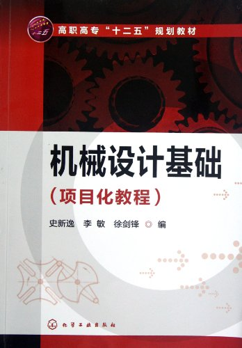 9787122142214: Introduction to mechanical design( a projectized course) (Chinese Edition)
