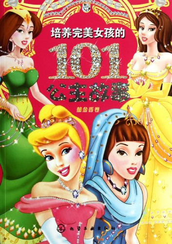 101 to train the perfect girl princess: ZHI SHANG MO
