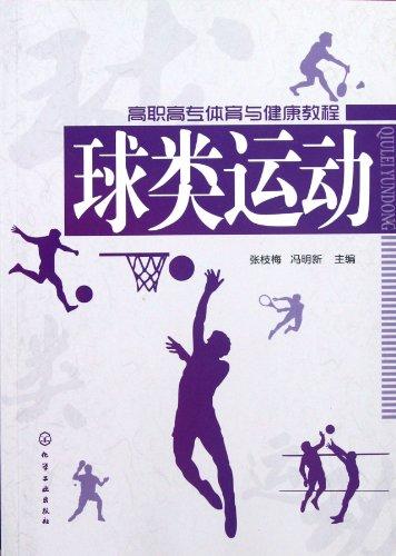 Ball games (Chi Mei)(Chinese Edition): ZHANG ZHI MEI . FENG MING XIN ZHU BIAN