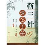 Genuine new book Jin three-pin shorthand handbook Zhang Dongshu Chemical Industry Press 22.00(...