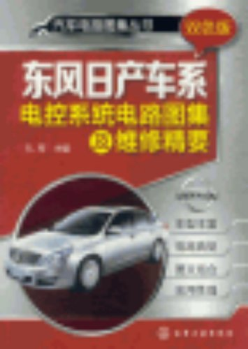 The automotive circuits Atlas Books: Nissan cars. electric control system circuit the Atlas and ...