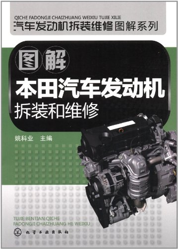 9787122144225 automotive engine disassembly and maintenance graphic: BEN SHE