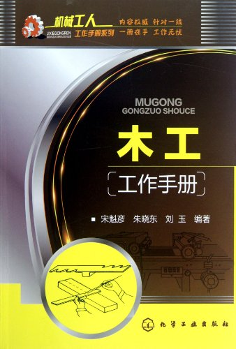 9787122144270: Work Book of Carpentry (Chinese Edition)