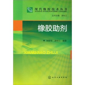 The modern rubber Books - rubber chemicals(Chinese: BEN SHE