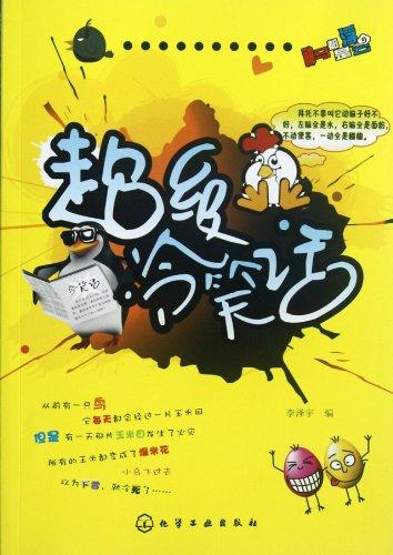 Genuine] super joke Lize Yu(Chinese Edition): LI ZE YU