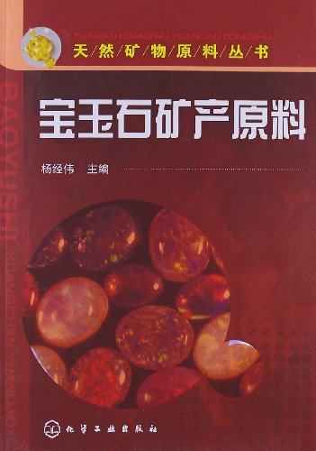 Natural mineral raw materials Series: gem mineral raw materials(Chinese Edition): YANG JING WEI