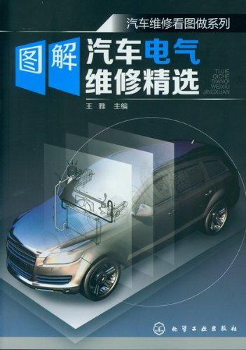 Graphic auto electrical repair Picks(Chinese Edition): WANG YA