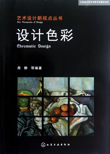 9787122149930 Art and Design the new viewpoint Books: Design color(Chinese Edition): ZHOU JING