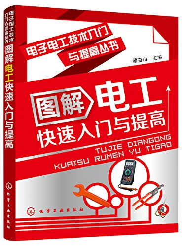 Genuine book illustration electrician QuickStart improve(Chinese Edition): CAI XING SHAN