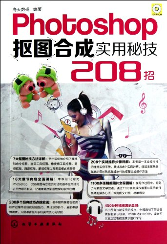 Photoshop Cutout synthetic utility Cheats 208 trick-1DVD-ROM(Chinese Edition): HAI TIAN SHU MA BIAN...