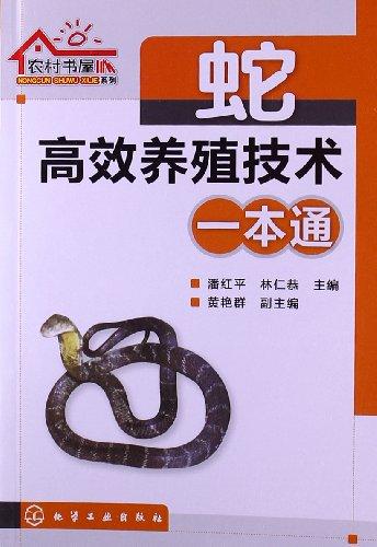 Rural Library Forum Series: a snake efficient: PAN HONG PING