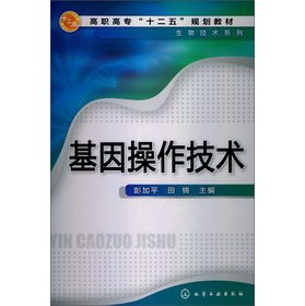 The vocational 12th Five-Year Plan textbook: gene: PENG JIA PING