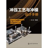 9787122162090: Stamping process and die design handbook(Chinese Edition)