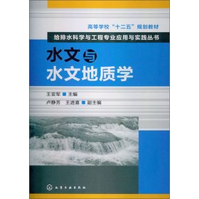 Colleges and universities 12th Five-Year Plan textbooks: WANG YA JUN