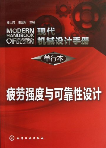 Modern Mechanical Design Handbook. booklet: fatigue strength: QIN DA TONG