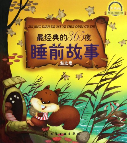 9787122165367: The Most Classic 365 Bedtime Stories (An Upgraded Version Of The Volume Of Autumn) (Chinese Edition)