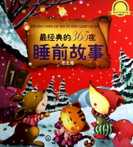 9787122165404: The Most Classic 365 Bedtime Stories (An Upgraded Version Of The Volume Of Winter) (Chinese Edition)