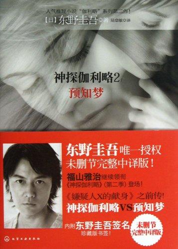 9787122167897: Yochimu- Detective Galileo 2 (Chinese Edition)