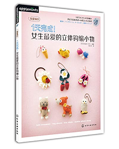 1 day to complete ! Girls love crochet small three-dimensional objects(Chinese Edition): apple mints