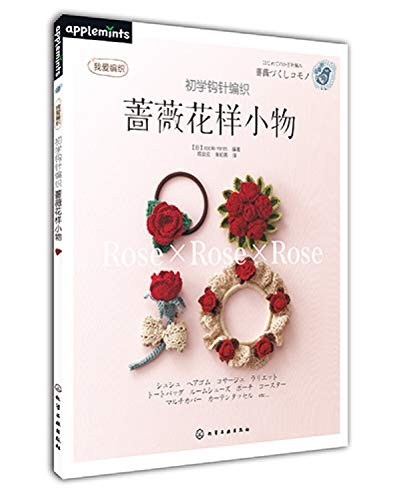 Beginner Crochet - rose pattern of small objects(Chinese Edition): apple mints