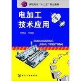 9787122176813: EDM technology(Chinese Edition)